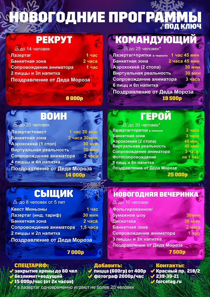 специальные предложения на новый год в Лазертаге в Новосибирске