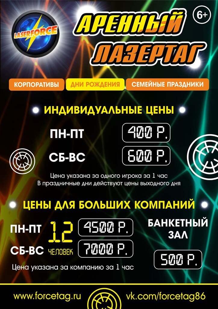 Цены на лазертаг в Сургуте
